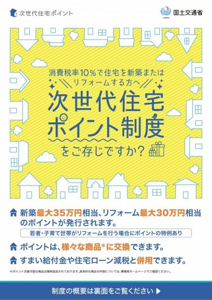 jisedaipoints_A4_fix_0806_Shiagari